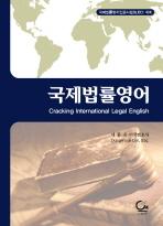 국제 법률 영어(양장본 HardCover)