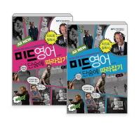 미드영어 단숨에 따라잡기 1-2권 세트(All New)(전2권)
