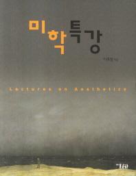 미학특강(Book & Note 3)