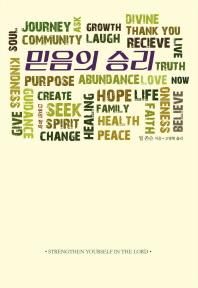 믿음의 승리 ▼/다윗의장막[1-110026]