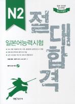 일본어능력시험 N2(절대합격)(MP3CD1장포함)