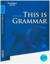 This is Grammar 중급. 1(시험에 강해지는)(개정판 3판)