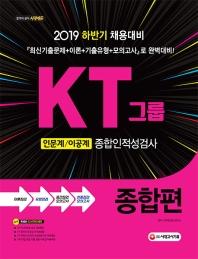 KT그룹 종합인적성검사(인문계/이공계) 종합편(2019)