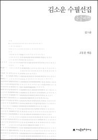김소운 수필선집(큰글씨책)