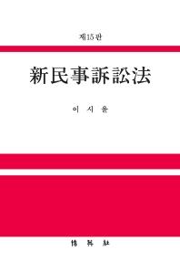 신민사소송법(15판)(양장본 HardCover)