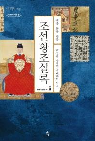 조선왕조실록. 3(큰글자도서)(다산 리더스 원)