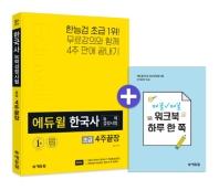 한국사능력검정시험 4주끝장 초급(에듀윌)