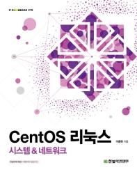 CentOS 리눅스: 시스템 & 네트워크