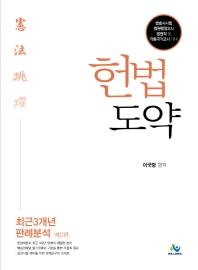 헌법도약 최근3개년판례분석(2019)(2판)