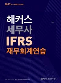 세무사 IFRS 재무회계연습(2019)