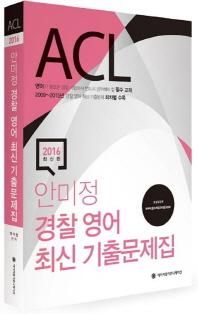 안미정 경찰 영어 최신 기출문제집(2016)(인터넷전용상품)(ACL) #