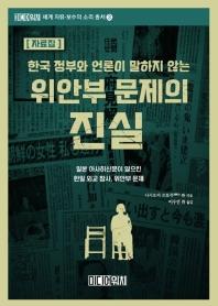 한국 정부와 언론이 말하지 않는 위안부 문제의 진실 자료집(세계 자유 보수의 소리 총서 3)