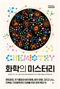 화학의 미스터리(렉처 사이언스 KAOS 8)
