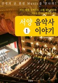 서양 음악사 이야기 (MUSIC All that guide1)