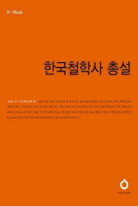 한국철학사 총설
