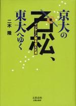 京大の石松,東大へゆく インタ―ン制を變えた男