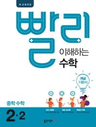 중학 수학 2-2 개념 기본서(2020)(빨리 이해하는)