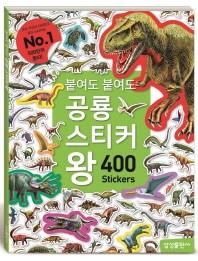 붙여도 붙여도 공룡 스티커왕(400 스티커)