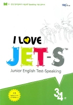 I Love JET-S Junior English Test 3 4급 중급(AudioCD2장, CD-ROM1장포함)