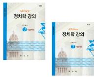 정치학 강의. 2