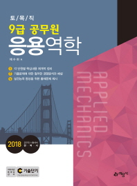응용역학(토목직 9급 공무원)(2018)