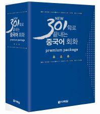 NEW 301구로 끝내는 중국어 회화 Premium Package 세트(CD7장포함)(전7권)