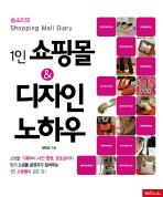1인 쇼핑몰 디자인 노하우(솜소미의)