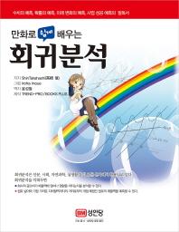 만화로 쉽게 배우는 회귀분석 //2003