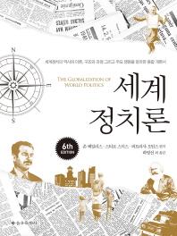 세계정치론(6판)