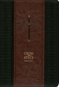 크로스 바이블(Cross Bible)(검정/자주 투톤)(특중)(개역개정)(새찬송가)