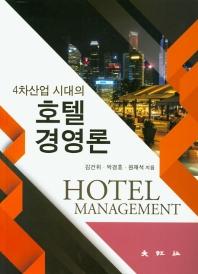 호텔경영론(4차산업 시대의)