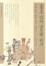 홀로 앉아 금을 타고(샘터 우리 문화 톺아보기 2)
