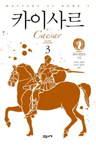 카이사르. 3(마스터스 오브 로마 5)