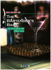 The Bartender's Basic(새로운 출제기준에 맞춘)