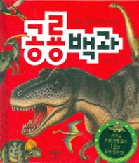 공룡백과(공룡모형과 함께 배우는)