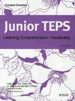 JUNIOR TEPS LISTENING COMPREHENSION VOCABULARY(CD1장포함)