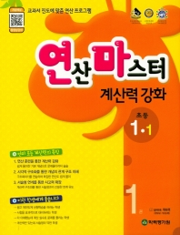 초등 수학 1-1 계산력강화(2019)(연산마스터)