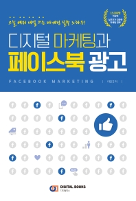디지털 마케팅과 페이스북 광고