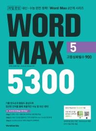 Word Max(워드 맥스) 5300. 5: 고등심화필수 900(Word Max 6단계 시리즈)