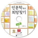 인문학에서 희망찾기(CD)(VITAMIN BOOK 133)