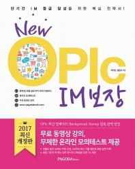 OPIc IM 보장(2017)(New)