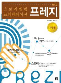스토리텔링 프레젠테이션 프레지 Vol. 2(개정판)