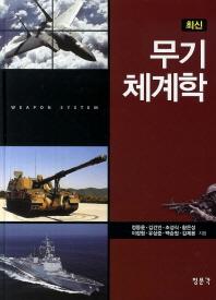 무기체계학(최신)(양장본 HardCover)