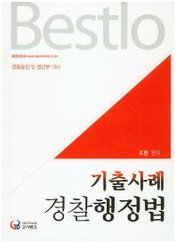 경찰행정법 기출사례(Bestlo)