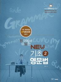 기초영문법. 2(New)(한국에서 유일한)