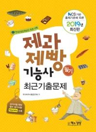 제과제빵 기능사 필기 최근기출문제(2019)(NCS기반 출제기준에 따른)