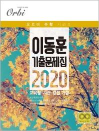 이동훈 기출 문제집: 교육청 사관 경찰 가형(2020)(오르비 수학 시리즈 376)