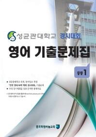 중학 1 영어 기출문제집 전기(2018)(성균관대학교 경시대회)