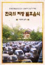 한국의 저장 발효음식