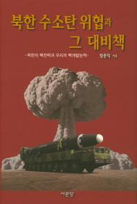 북한 수소탄 위협과 그 대비책(양장본 HardCover)